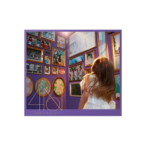 乃木坂46 / 今が思い出になるまで 【初回仕様限定盤 TYPE-B】(+Blu-ray)【CD】