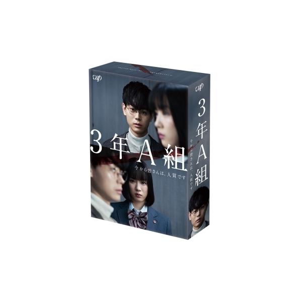 3年A組 -今から皆さんは、人質です- DVD-BOX【DVD】