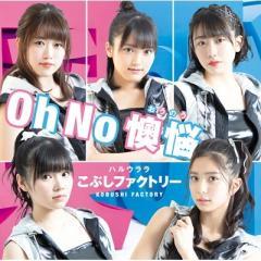 こぶしファクトリー / Oh No 懊悩  /  ハルウララ 【初回生産限定盤SP】(+DVD)【CD Maxi】