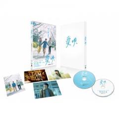 愛唄 -約束のナクヒト-【DVD】