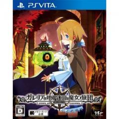 【送料無料】 【PS Vita】ガレリアの地下迷宮と魔女ノ旅団 通常版の画像