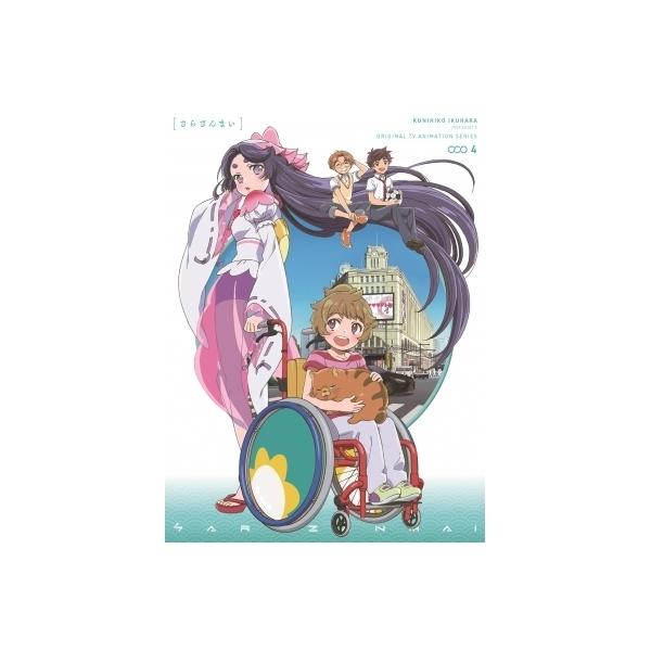 さらざんまい 4 【完全生産限定版】【DVD】