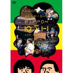 【送料無料】 オードリーのオールナイトニッポン 10周年全国ツアー in 日本武道館【DVD】