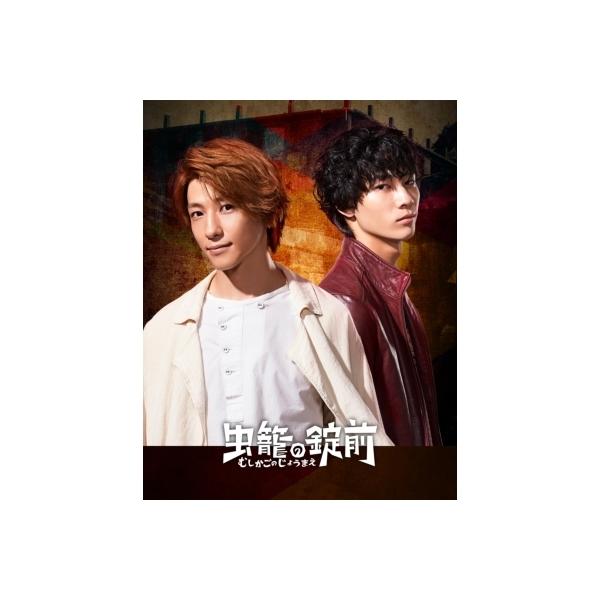 虫籠の錠前 DVD BOX【完全生産限定版】【DVD】