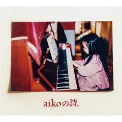 aiko アイコ / aikoの詩。 【初回限定盤】(+DVD)【CD】