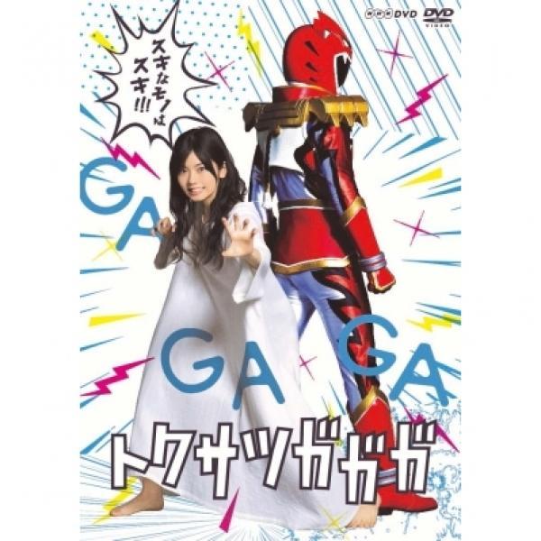 トクサツガガガ DVD BOX【DVD】