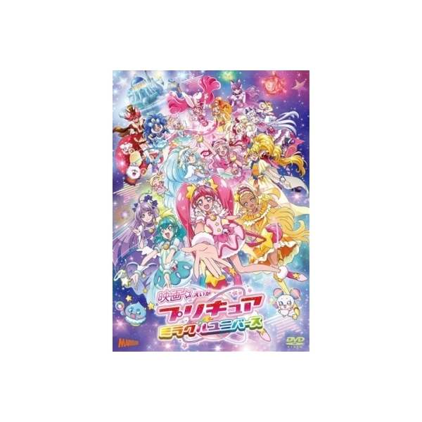 映画プリキュアミラクルユニバース【特装版】【DVD】