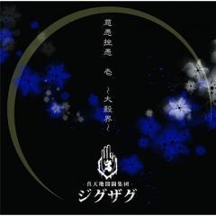 【送料無料】 -真天地開闢集団-ジグザグ / 慈愚挫愚 壱 ~大殺界~【CD】