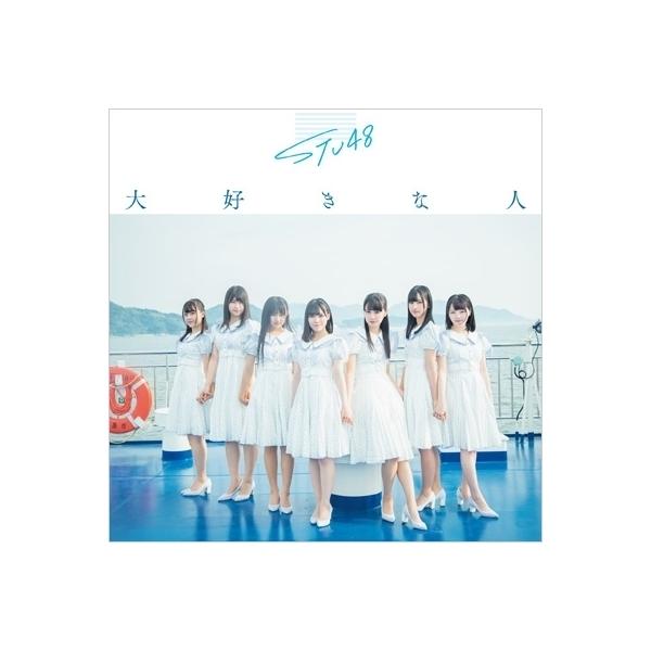 STU48 / 大好きな人 【Type B 初回限定盤】(+DVD)【CD Maxi】