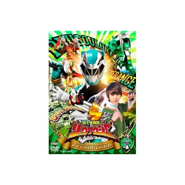 騎士竜戦隊リュウソウジャー VOL.4【DVD】