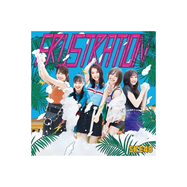 SKE48 / FRUSTRATION 【初回生産限定盤 Type-B】(+DVD)【CD Maxi】
