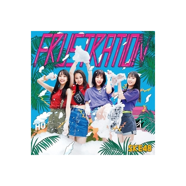 SKE48 / FRUSTRATION 【初回生産限定盤 Type-D】(+DVD)【CD Maxi】