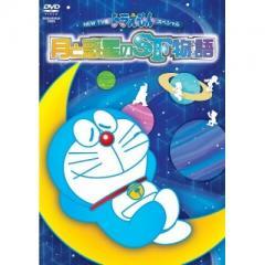 【送料無料】 NEW TV版 ドラえもんスペシャル 月と惑星のSF物語【DVD】