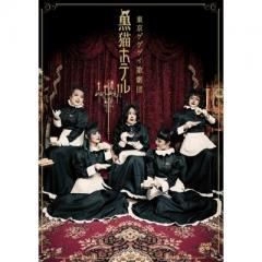 東京ゲゲゲイ歌劇団「黒猫ホテル」DVD【DVD】