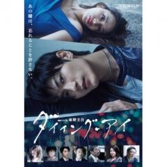 【送料無料】 連続ドラマW 東野圭吾「ダイイング・アイ」DVD 【3枚組】【DVD】