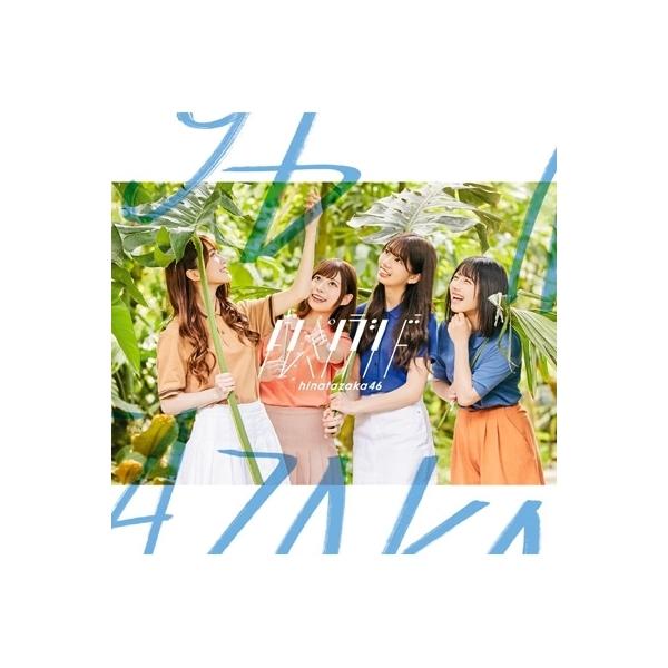 日向坂46 / ドレミソラシド 【初回仕様限定盤 TYPE-B】(+Blu-ray)【CD Maxi】