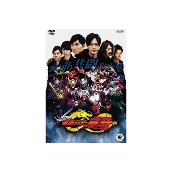仮面ライダージオウ スピンオフ RIDER TIME 仮面ライダー龍騎[DVD]【DVD】