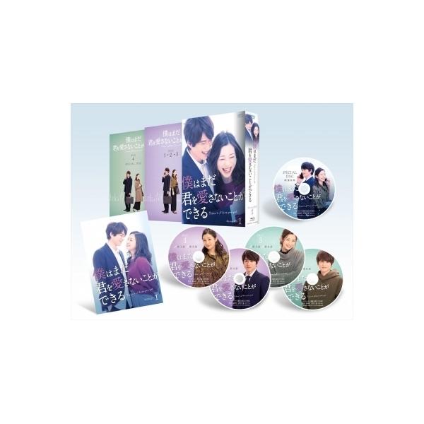 僕はまだ君を愛さないことができる Blu-ray BOX1(5枚組:本編DISC4枚+特典DISC1枚)【BLU-RAY DISC】