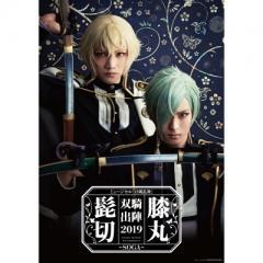 ミュージカル『刀剣乱舞』 髭切膝丸 双騎出陣2019 ~SOGA~【BLU-RAY DISC】