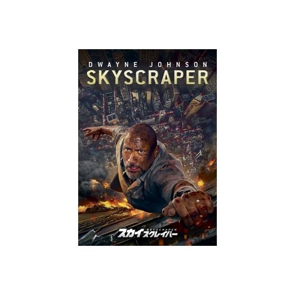 スカイスクレイパー【DVD】