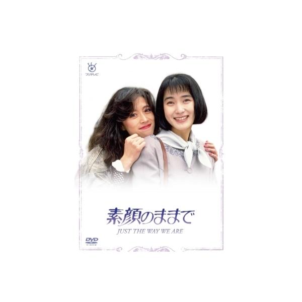 素顔のままで DVD-BOX【DVD】