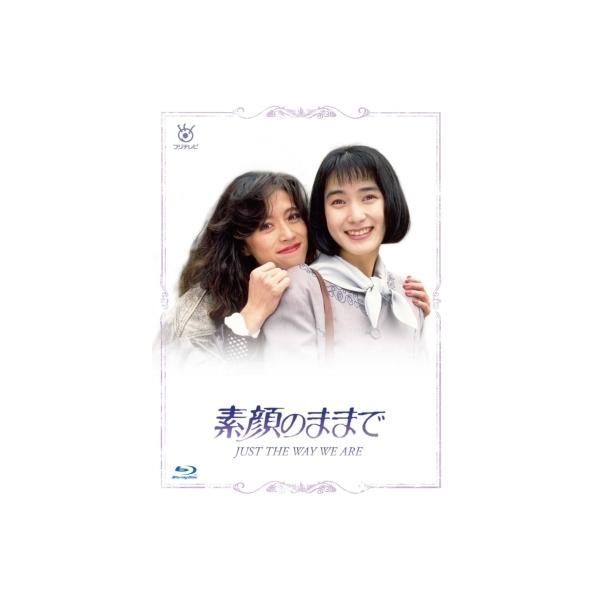 素顔のままで Blu-ray BOX【BLU-RAY DISC】