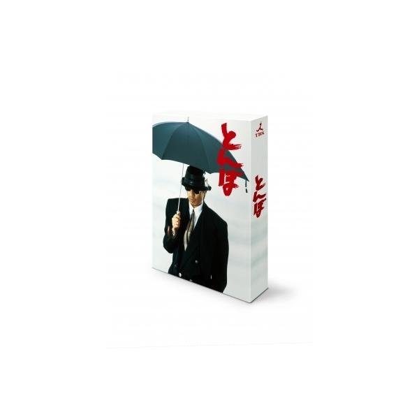 とんぼ(DVD BOX)【DVD】