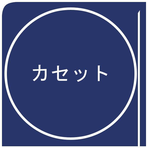 三山ひろし ミヤマヒロシ / 【10周年記念盤】 いごっそ魂 / 男の路地裏 / あなたは灯台 (カセット)【Cassette】
