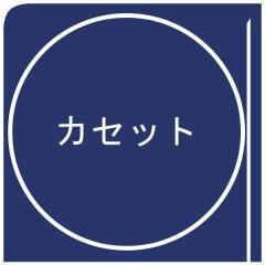 大江裕 / 檜舞台 / おんなの夢【Cassette】
