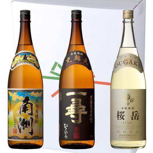 【敬老の日ギフト】【送料無料】麦焼酎 飲み比べ 3本セット 本坊酒造