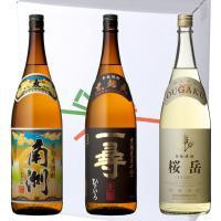 【送料無料】麦焼酎 飲み比べ 3本セット 本坊酒造