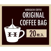コーヒーバッグ 20袋入