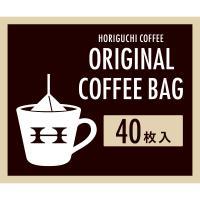 コーヒーバッグ 40袋入