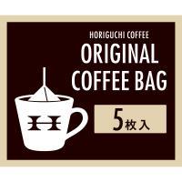 コーヒーバッグ 5袋入