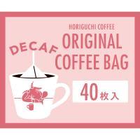 堀口珈琲【DECAF】コーヒーバッグ 40袋入