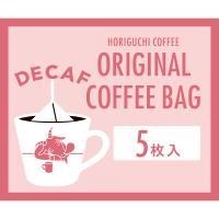 堀口珈琲【DECAF】コーヒーバッグ 5袋入