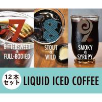 リキッドアイスコーヒー 1000ml 3種×4本セット【グルメMP_GP】