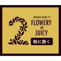 ブレンドコーヒー ♯2 FLOWERY&JUICY シティロースト 200g