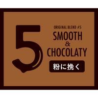 ブレンドコーヒー ♯5 SMOOTH&CHOCOLATY フルシティロースト 200g