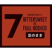 ブレンドコーヒー ♯7 BITTERSWEET&FULL-BODIED フレンチロースト 200g