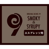 ブレンドコーヒー ♯9 SMOKY&SYRUPY イタリアンロースト 200g