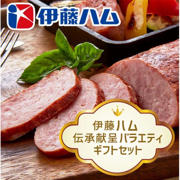 夏ギフト お中元 送料込み 伊藤ハム 伝承献呈セット (DO-35)