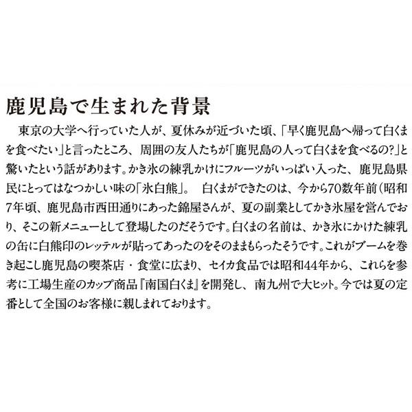 九州・沖縄特集 ギフト アイス 送料込み 元祖鹿児島南国白くま のし対応可(GN-30)