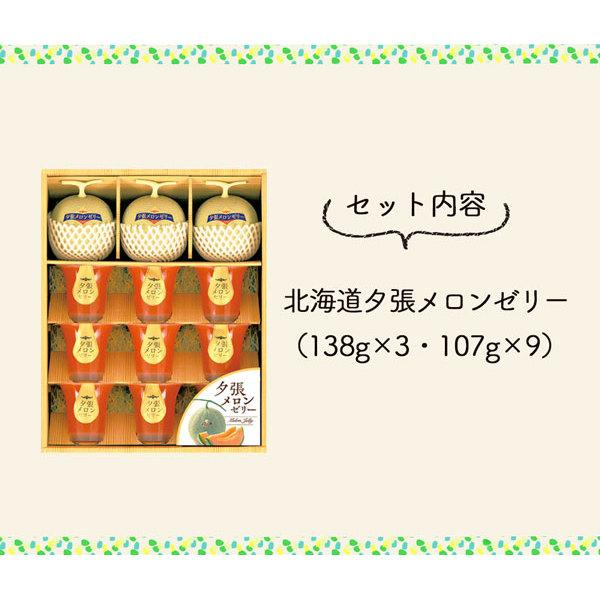 夏ギフト お中元 送料込み 高級 北海道夕張メロンゼリーギフト (YBM-35)