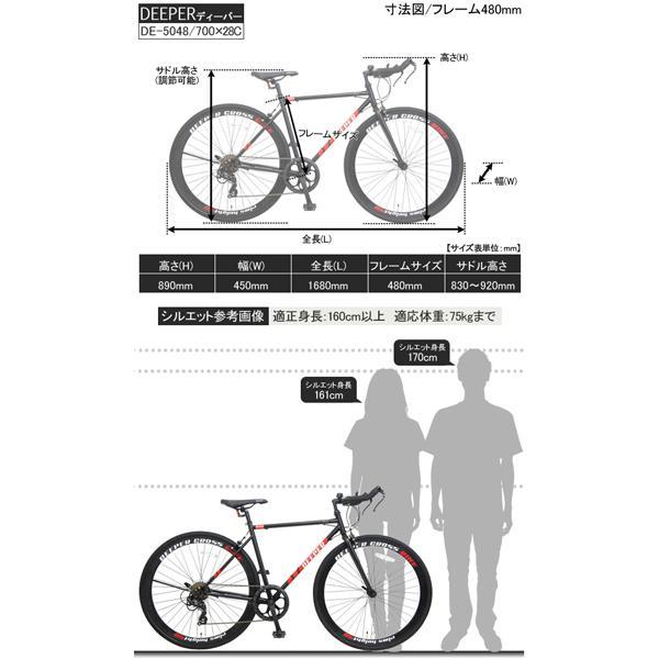 DEEPER 700Cクロスバイク DE-5048 700×28C ブルホーンハンドル シマノ7段変速 ブラック×レッド