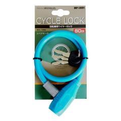 マイパラス カラーワイヤーロック MP-LK01 ブルー