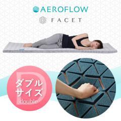 【送料無料】 敷きパッド マット  腰にやさしい エアロフローファセットトップマット【日本製】ダブル
