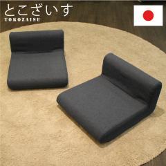【送料無料】コンパクト座いす フローリング畳に最適 とこざいす 2個ペアセット スモークグレー【日本製】