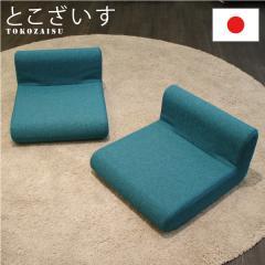 【送料無料】コンパクト座いす フローリング畳に最適 とこざいす 2個ペアセット ターコイズ【日本製】