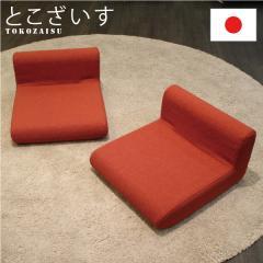 【送料無料】コンパクト座いす フローリング畳に最適 とこざいす 2個ペアセット ウォームレッド【日本製】